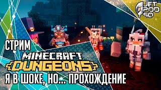 видео: MINECRAFT DUNGEONS игра от Xbox Game. СТРИМ с JetPOD90! Я в шоке, но... Полное прохождение №1.