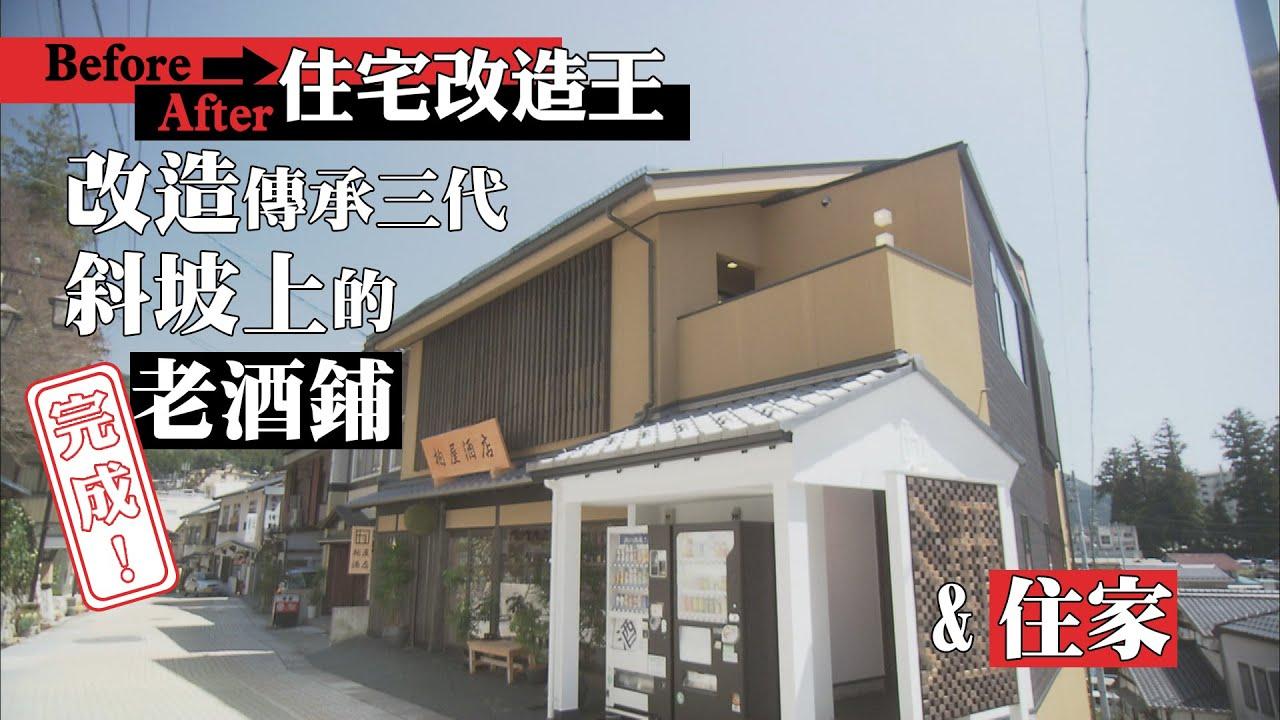 《住宅改造王》改造斜坡上  傳承三代的老酒鋪&住家(下)【HD】