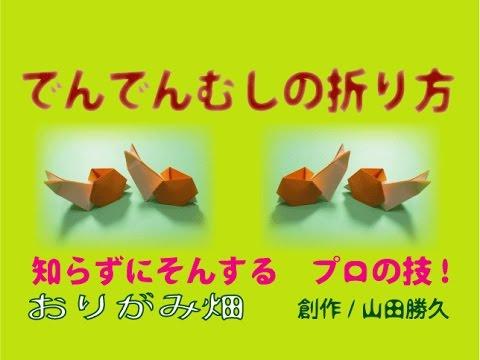 ハート 折り紙 : 折り紙 かたつむり 立体 折り方 : youtube.com