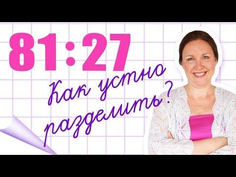 Как устно делить числа? Устное деление двузначного на двузначное. Как быстро решать примеры в уме?