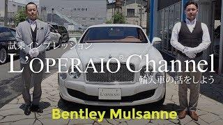 ベントレー ミュルザンヌ 試乗インプレッション  BENTLEY MULSANNE