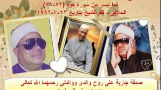 الشيخ / عنتر سعيد مسلم $ سورة هود (56-86)(إنى توكلت على الله) الحلافى - كفرالشيخ 22-7-1996م