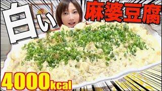【大食い】白い麻婆豆腐!?!?[10人前]4000kcal【木下ゆうか】