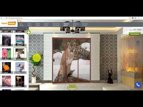 проектировщик мебели онлайн бесплатно