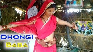 Dhongi baba || ढोंगी नरहा बाबा वीडियो || Baba Dhongi Part 3