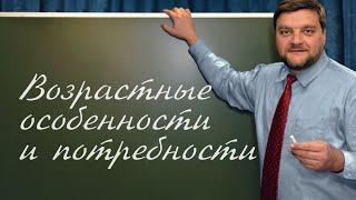 PT202 Rus 34. Основы и процесс христианского обучения. Возрастные особенности и потребности.