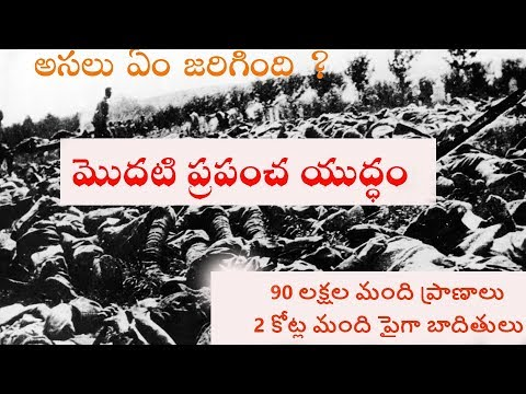 WORLD WAR 1 || The Great War || History || Telugu