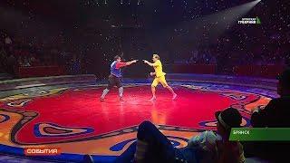 В Брянске продолжаются гастроли легендарного цирка династии Филатовых. Сюжет от 3 октября 2019
