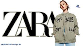 15 حقيقية لا تعرفونها عن اشهر ماركة ملابس فى العالم زارا - ZARA