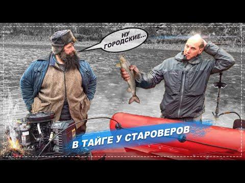 ТАЙГА!!! СЧАСТЛИВЫЕ ГОРОДСКИЕ ЛЮДИ У СТАРОВЕРОВ. ЖИВЕМ В ПАЛАТКЕ. РЫБАЛКА. ХАРИУС.