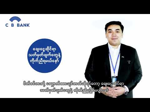 CB Bank SME - Long Term Investment Loan Powered By JICA
