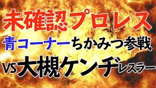 山口敏太郎氏と大槻ケンヂ氏がタッグを組んでお送りする、トークバトルバラエティチャンネル!にちかみつが参戦いたしました!