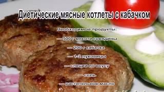 Фарш домашний рецепт.Диетические мясные котлеты с кабачком