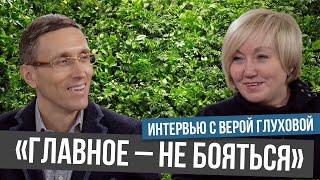 Интервью с Верой Глуховой
