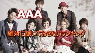 【ファン必見】AAAの絶対に聴いておきたい人気曲ランキングBEST10果たしてミカンセイは入っているのか!?            【マルチエンタメ放送局】