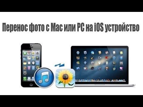 Как перенести фото с Mac на iPhone 4/5/6 или iPad mini/pro