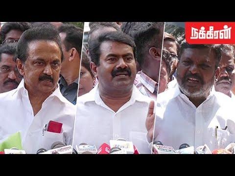 காவிரிக்காக கூடிய கட்சிகள்... Tamilnadu All Party meeting | Seeman | MK Stalin | Thirumavalavan