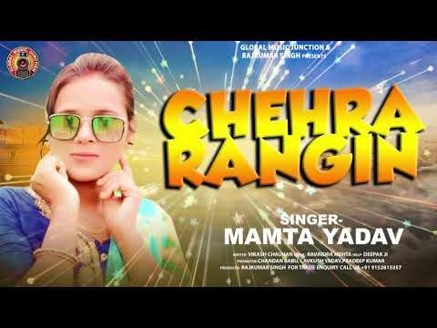 चेहरा रंगीन | Mamta Yadav | Chehra Rangin | Ravindra Mehta | GMJ