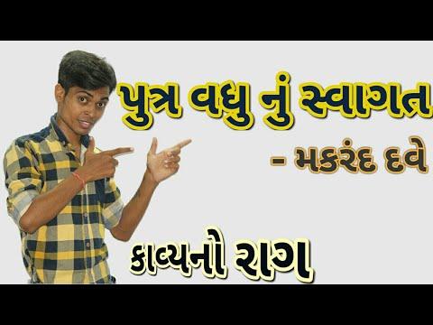 Putravadhu Nu Swagat  Std 9 Gujarati  Gujarati Poem  Gujarati Kavita  Makrand Dave  Kavya