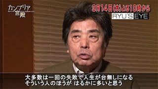 カンブリア宮殿 Ryu's Eye ( 町の鶏肉屋さんから 絶品&独自の鶏ビジネス! 失敗だらけの50年戦争 )