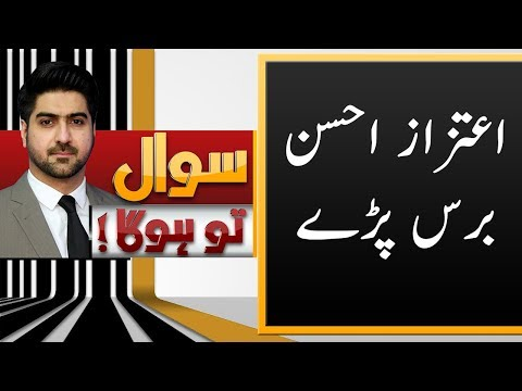 Aitzaz Ahsan's Objection on Questionnaire given to Nawaz Sharif-family