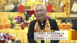 元烽講師【大家來學易經139】| WXTV唯心電視台