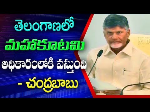 CM Chandrababu Naidu Says Mahakutami Will Come To Power In Telangana | ABN Telugu