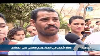 وفاة شخص في انفجار جسم معدني بحي المعادي جنوب القاهرة
