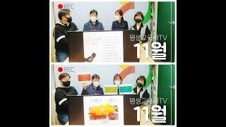평생교육사TV 11월 ㅣ라이브방송
