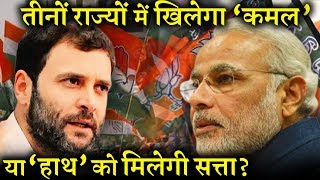 ताजा सर्वे  MP, छत्तीसगढ़ और राजस्थान में किसका होगा राज ? INDIA NEWS VIRAL