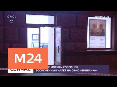 """На севере Москвы совершен вооруженный налет на офис """"Бинбанка"""" - Москва 24"""