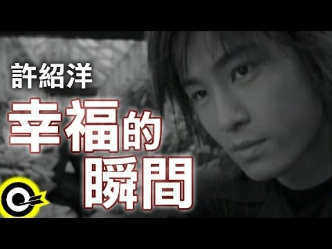 許紹洋 Ambrouse Hui【幸福的瞬間】Official Music Video