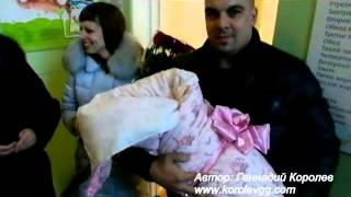 Смотреть выписка из роддома зимой.(http://korolevgg.com/?p=1181 Прикольные поздравления тут http://51682.audiogreets.ru/ У нас родилась внучка , красивая девочка Даша.Е..., 2013-02-10T14:45:43.000Z)