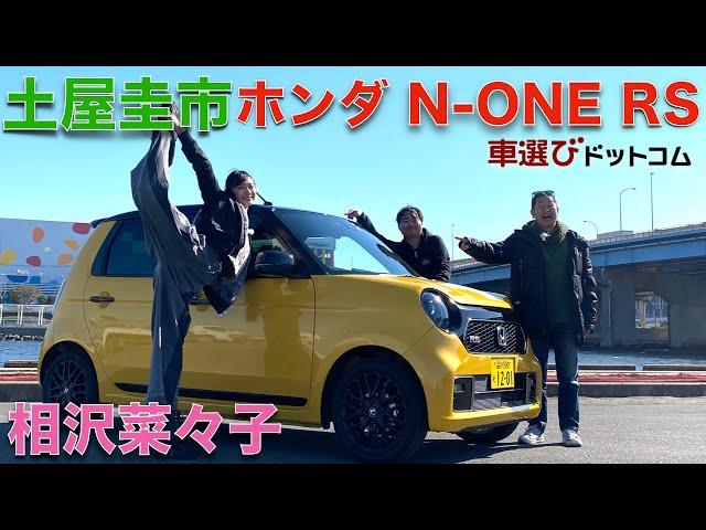 ホンダ N-ONE RS 6MTを土屋圭市とRIZINガール相沢菜々子が徹底解説!ディズニーみたいな顔?土屋さんはマニュアル万歳!HONDA N-ONE RS 6MT【試乗レビュー・車両レビュー】