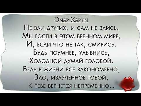 Василий Хлебников  -  Не зли других и сам не злись. ( Омар Хайям  ).