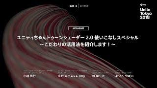 【Unite Tokyo 2018】ユニティちゃんトゥーンシェーダー2.0使いこなしスペシャル ~こだわりの活用法を紹介します!