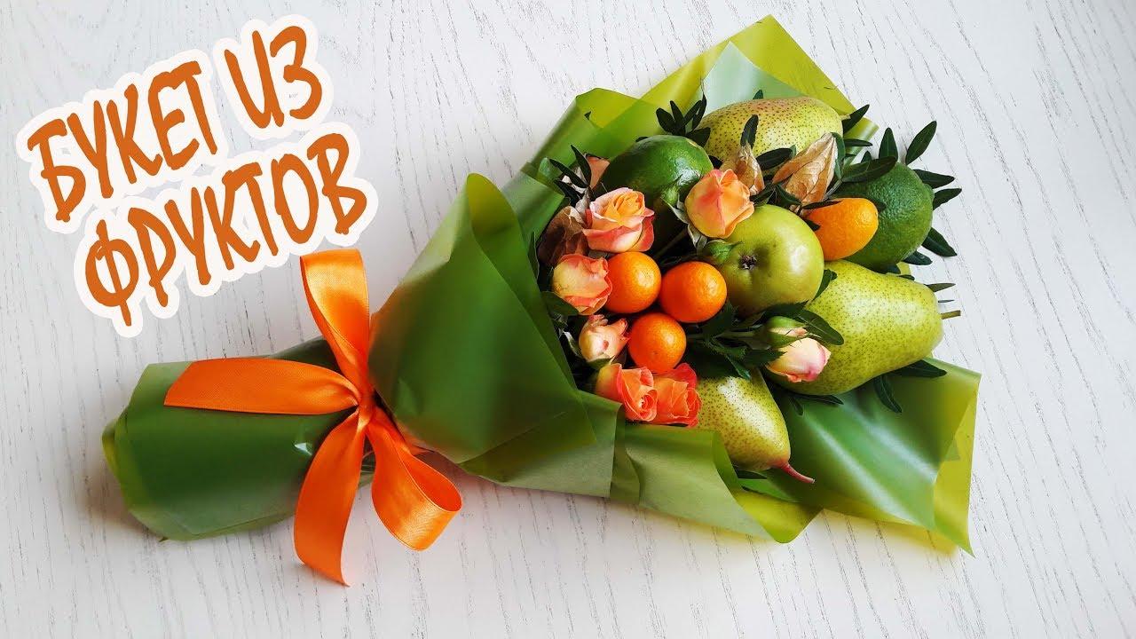 Как сделать букет на 1 сентября из фруктов / Фруктовая флористика