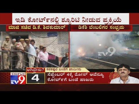 Court Grants Bail To DK Shivakumar: Supporters Celebrate Across Karnataka