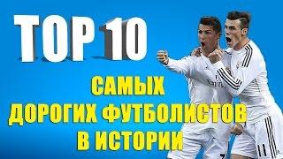 ТОП 10 самых дорогих футболистов в истории