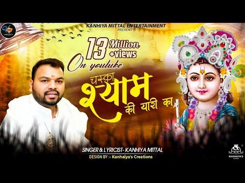 Chaska Shyam Ki Yaari Ka - New Kanhiya Mittal Shyam Bhajan 2018-19 | Chetak V/s Ferrari Bhajan