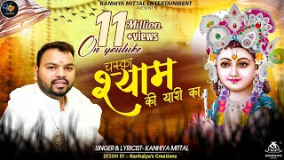 Download lagu Chaska Shyam Ki Yaari Ka New Kanhiya Mittal Shyam Bhajan 2018 19 Chetak V s Ferrari Bhajan MP3