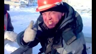 Супер-Стропальщик (1 Серия)