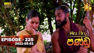 Maha Viru Pandu | Episode 225 | 2021-05-03 Thumbnail