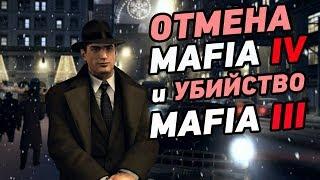 ОТМЕНА Mafia 4 и создание Mafia 3 - что происходит с серией