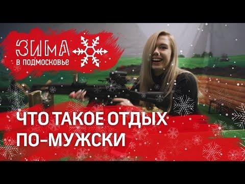 Зима в Подмосковье! Выясняем, что такое отдых по-мужски в парке «Патриот» в Одинцове
