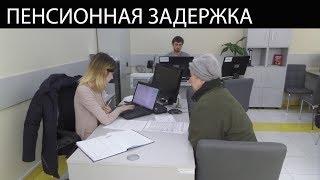 Задержка пенсий В Украине - экономический крах или политический заговор?
