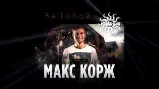 Макс Корж - За тобой (SolarGod Remix)