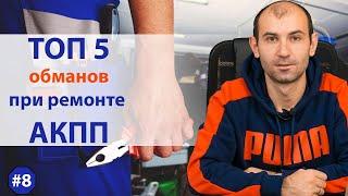 ТОП 5 обманов при ремонте АКПП