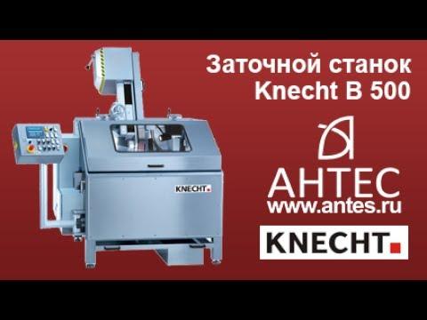 Заточной станок - KNECHT B500 - АНТЕС