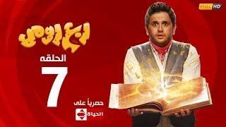 ربع رومي الحلقة 7 .. تتجاوز 500 ألف مشاهدة في يوم